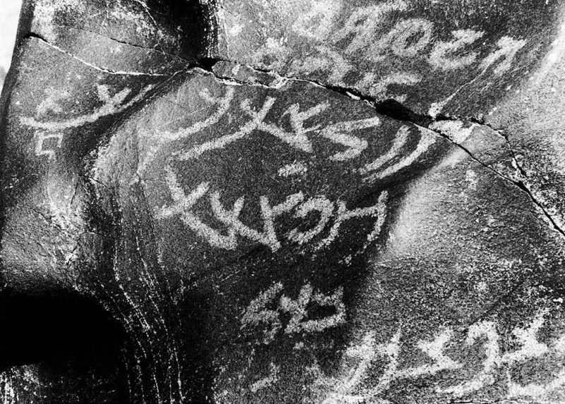Inscription in Sogdian on a cave