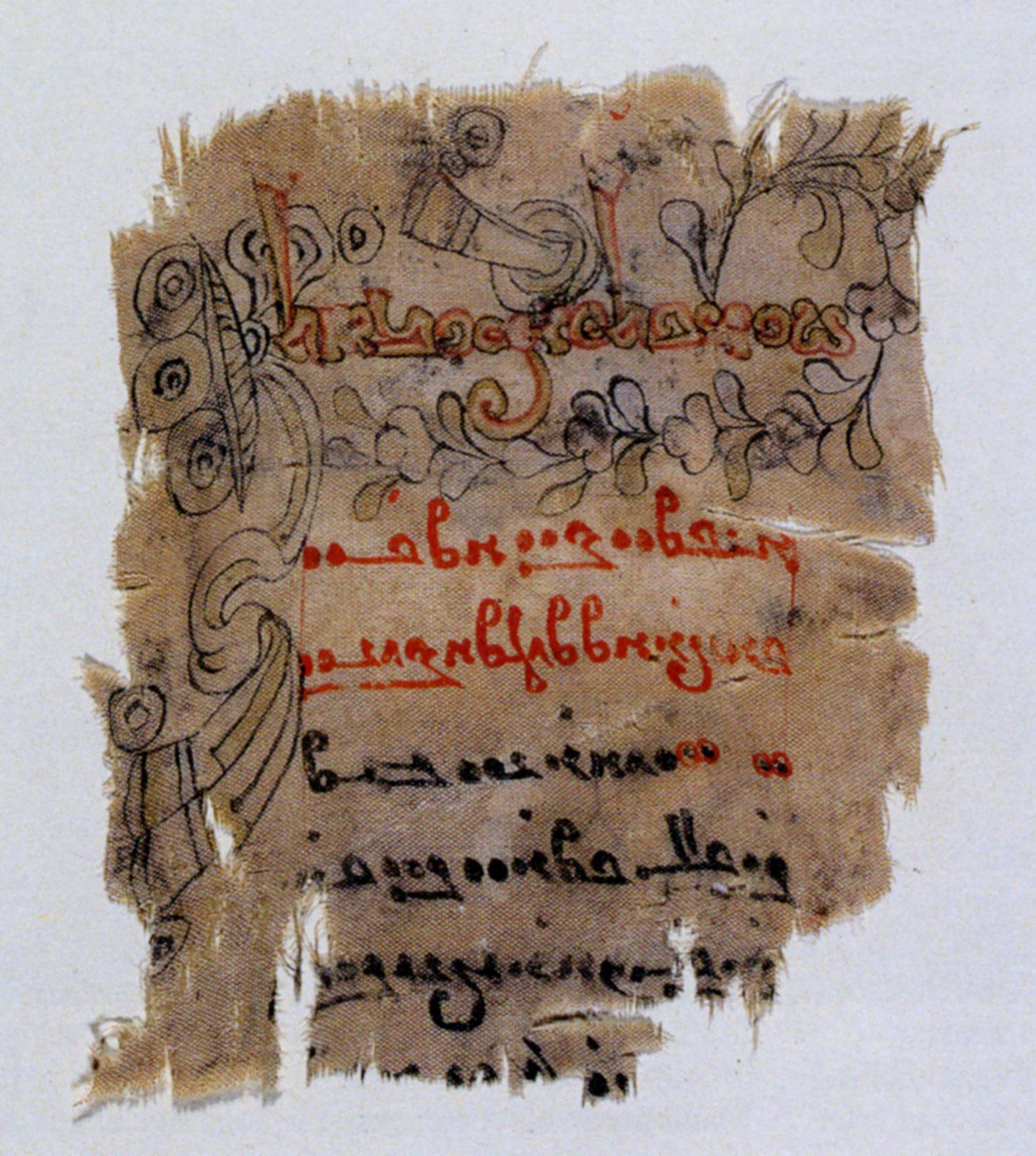 Manichean script fragment