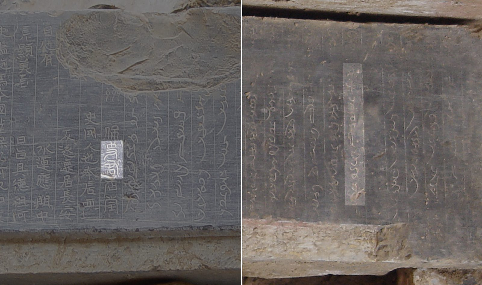 Highlight of the surname of Shi Jun on the inscription on the tomb