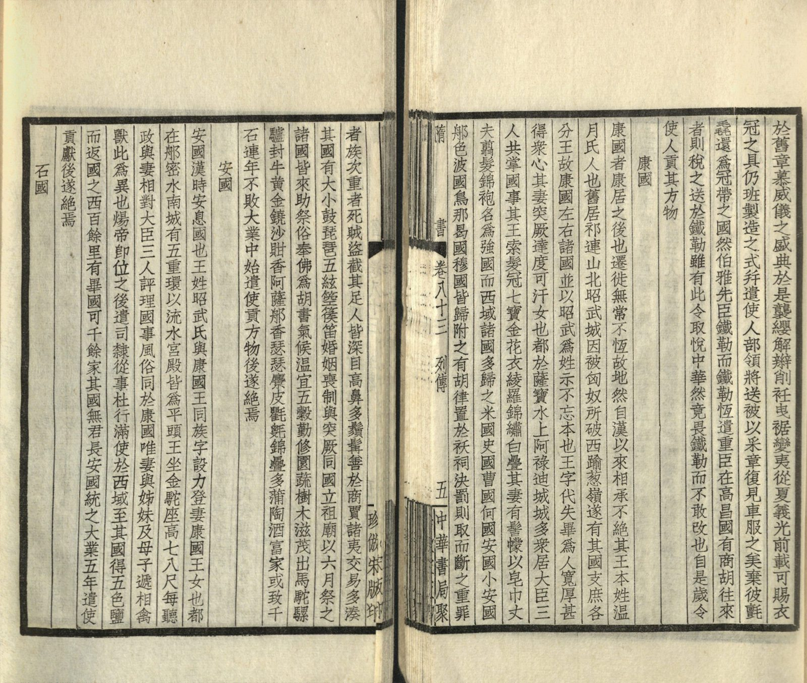 Printed text in China